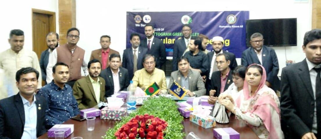 লায়ন্স ক্লাব চট্টগ্রাম গ্রীণ ভ্যালী'র সভা সম্পন্ন