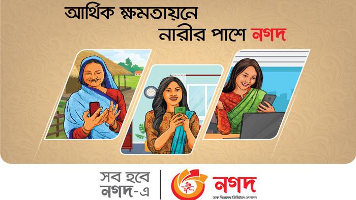 প্রতি উপজেলায় ১০ জন নারী উদ্যোক্তা তৈরি করবে 'নগদ'