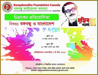 'বঙ্গবন্ধু ও বাংলাদেশ' বিষয়ক চিত্রাঙ্গন প্রতিযোগীতায় অংশগ্রহণ করতে ৭ মার্চের মধ্যে রেজি: করার আহবান