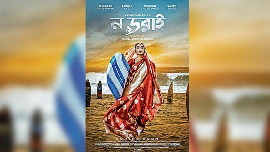 'ন ডরাই' ছবির সেন্সর বাতিল ও প্রদর্শনী বন্ধে রুল জারি