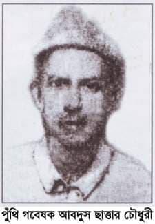 ৮ মার্চ পুঁথি বিশারদ আবদুস সাত্তার  চৌধুরীর ৩৯তম মৃত্যুবার্ষিকী