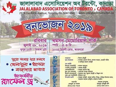 আগামী ২৮ জুলাই জালালাবাদ এসোসিয়েশন টরন্টো'র বার্ষিক বনভোজন